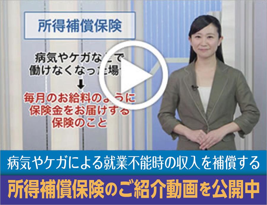 所得補償保険のご紹介動画を公開中!